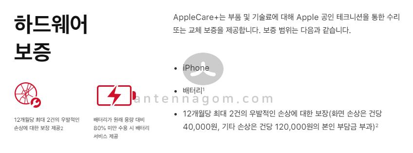 애플 아이폰 애플케어플러스 가입하는 방법 4