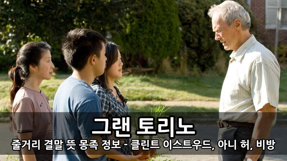 영화 그랜 토리노 줄거리 결말 뜻 몽족 정보 - 클린트 이스트우드, 아니 허, 비방