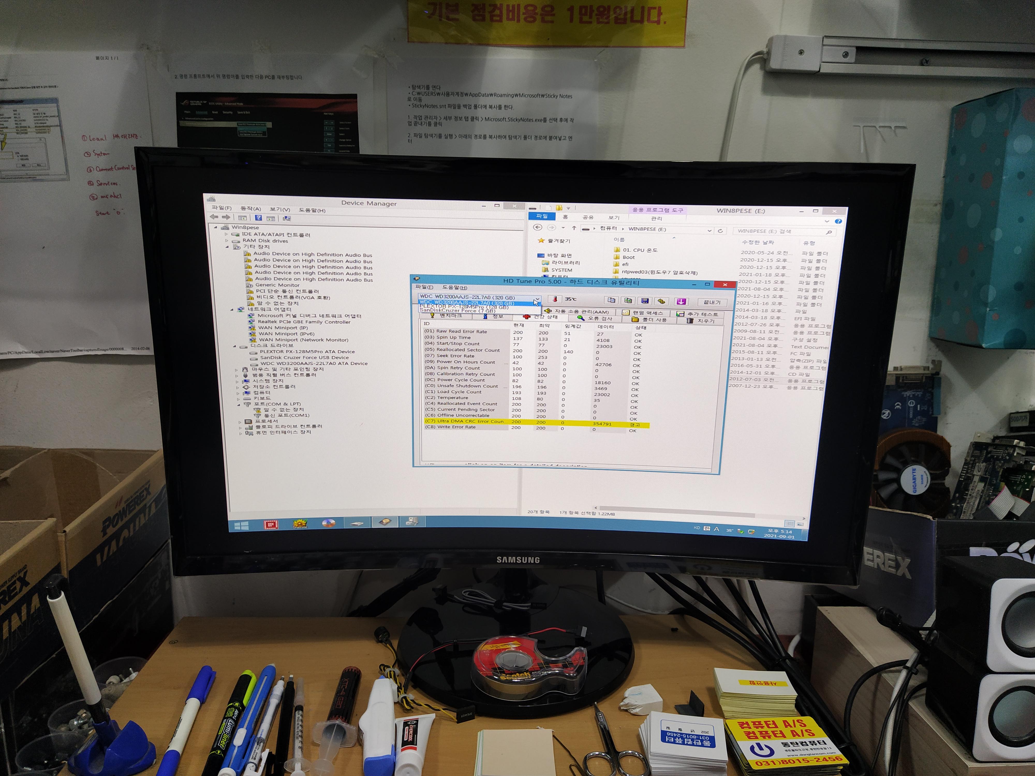 WD3200AAJS-22L7A0 (320기가 웨스턴디지털 하드디스크)와 PLEXTOR PX-128M5Pro SSD가 보이네요.