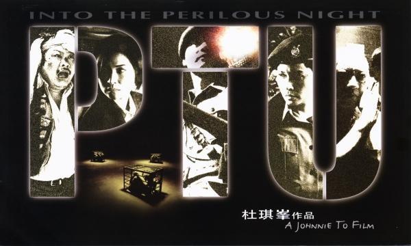 영화 PTU 그리고 홍콩 경찰