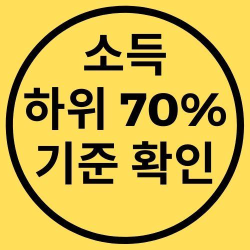 소득 하위 70% 기준 긴급재난지원금 100만원 소득분위 중위소득