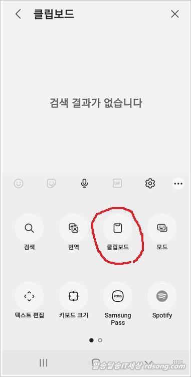 갤럭시 클립보드 - 핸드폰 클립보드 삭제 복사 사용법