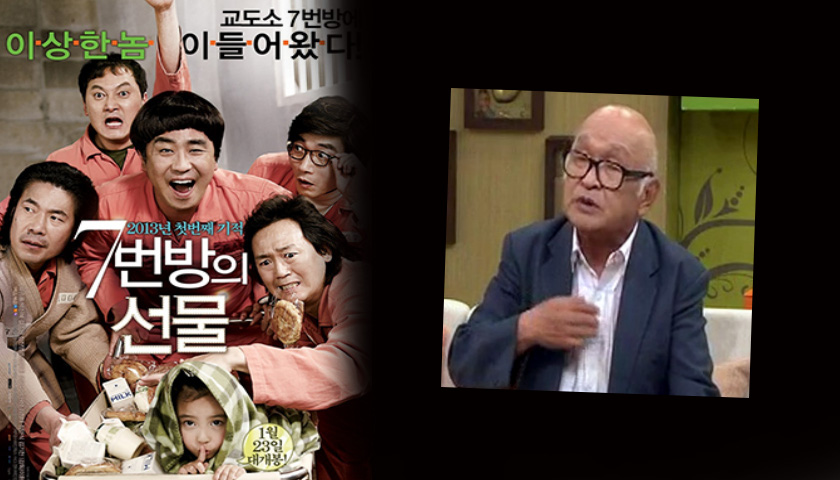 15년간 억울한 옥살이 영화 '7번방의 선물' 실제 주인공 정원섭 목사 별세
