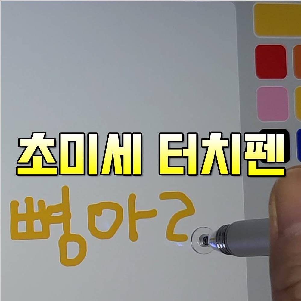 초미세터치펜