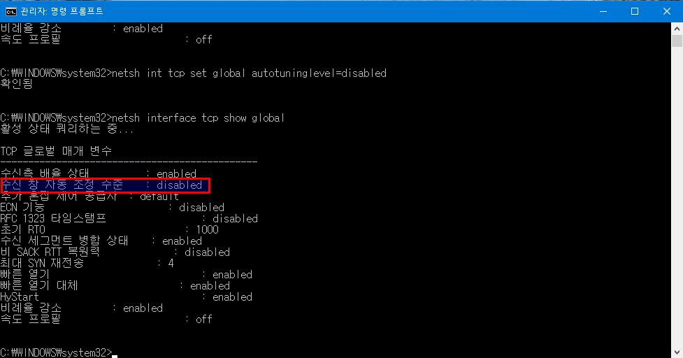 인터넷 속도가 느릴때 수정하는 TCP 파라미터