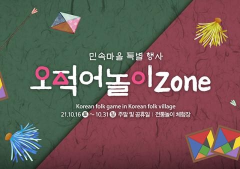 한국민속촌에서 즐기는 민속놀이, '오적어놀이' 행사 진행