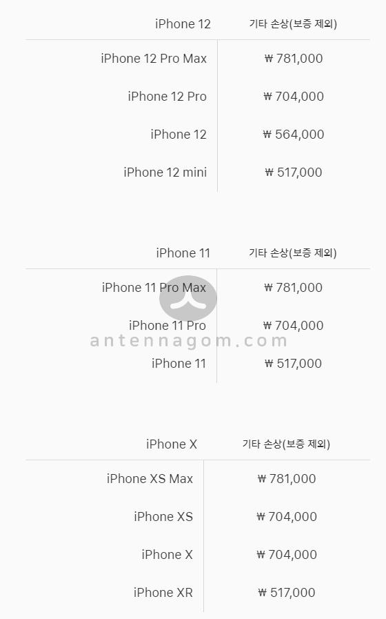 아이폰 액정수리 리퍼비용 7