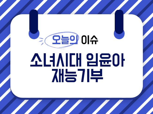 소녀시대임윤아재능기부