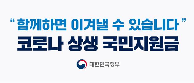 코로나 상생 국민지원금 신한카드