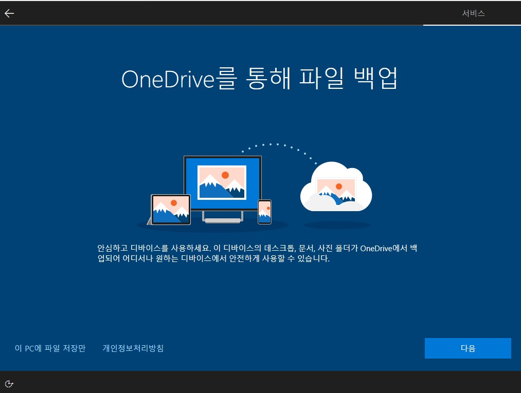 OneDrive 연결