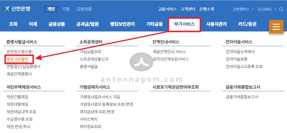 신한은행 웹사이트에서 증명서 발급 서비스 아래 통장 사본 출력