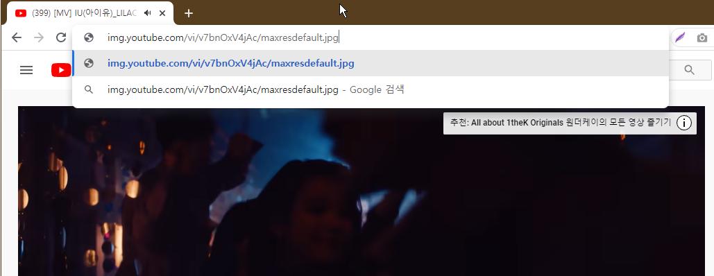 유튜브 썸네일 이미지를 쉽게 다운로드 받는 방법 사진3