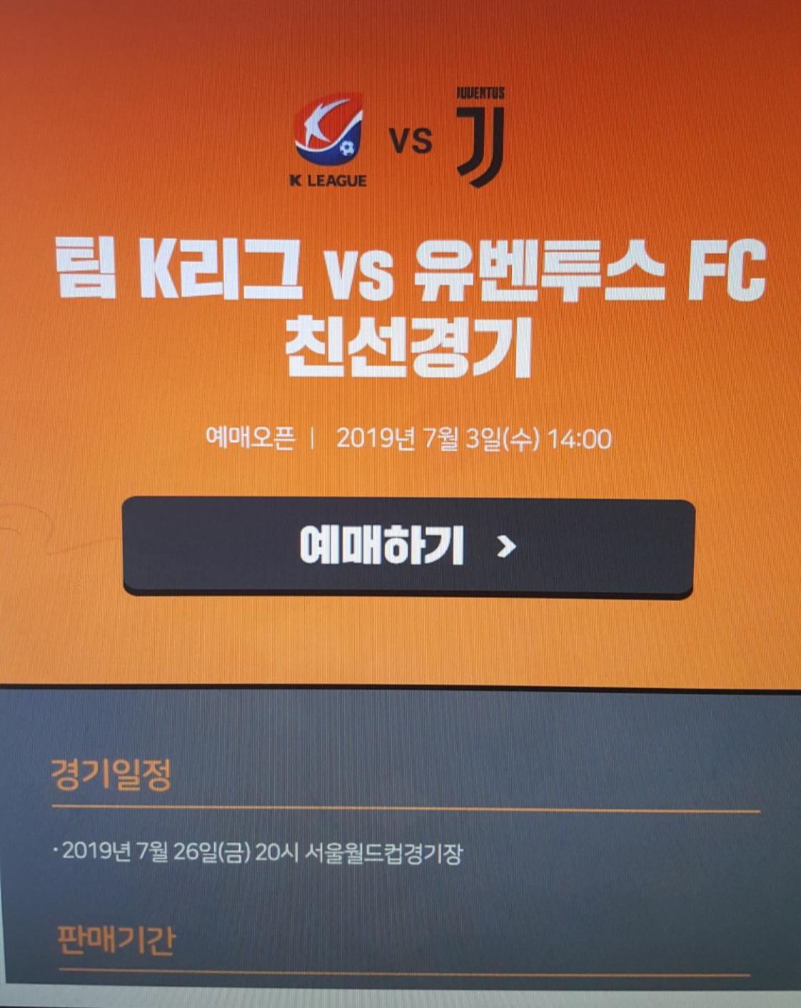 7월 26일 (금) 팀 K리그 VS 유벤투스 FC 축구 친선 경기 예매