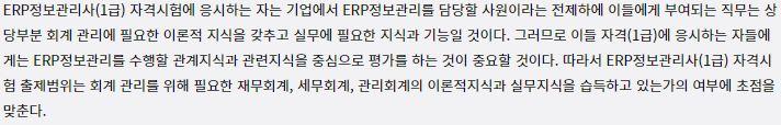 ERP 정보관리사 회계 인사 생산 물류