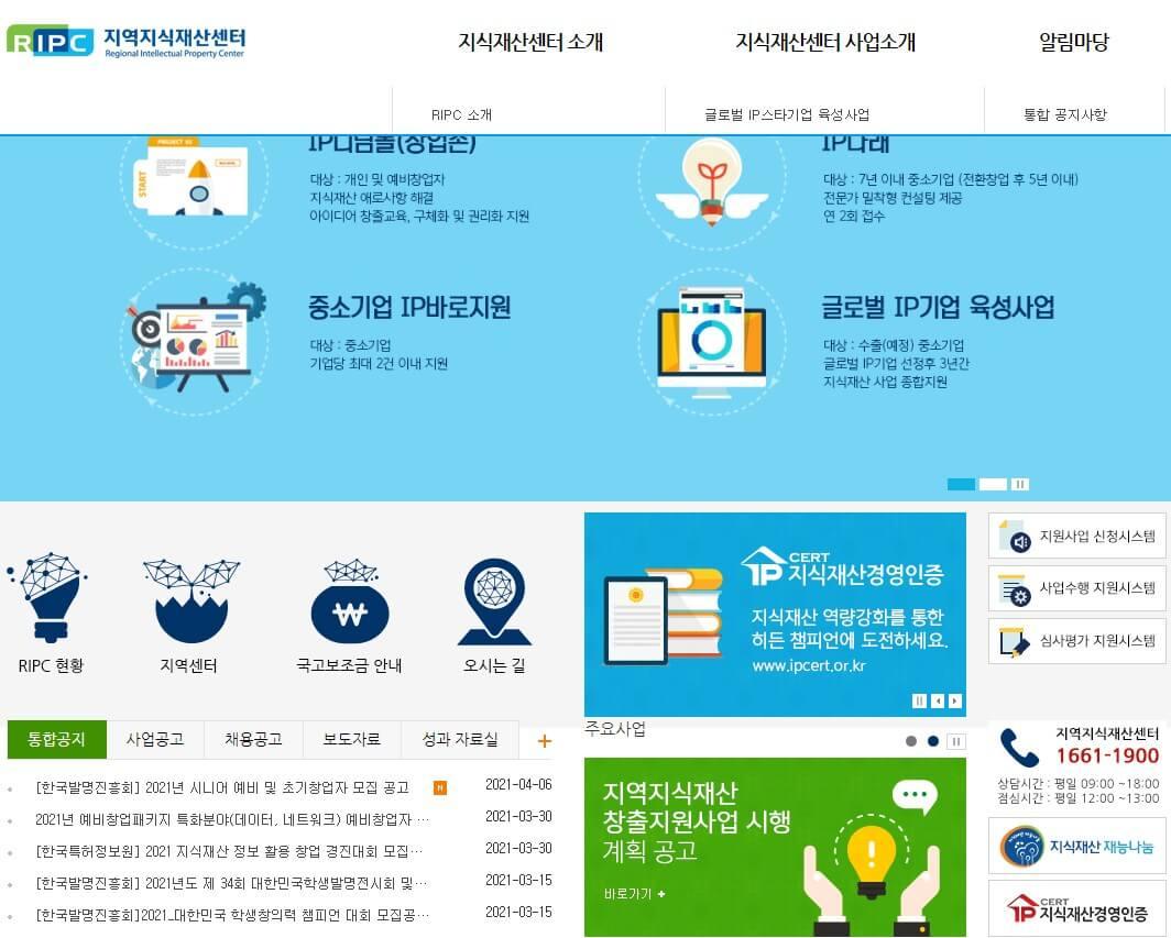 지역지식재산센터 홈페이지