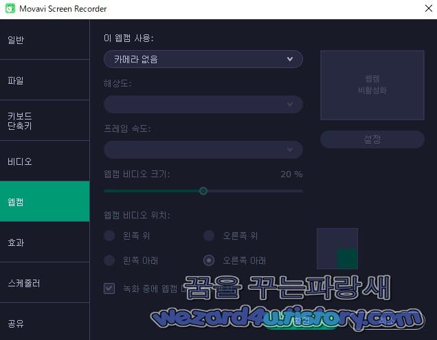 Movavi Screen Recorder 웹캠
