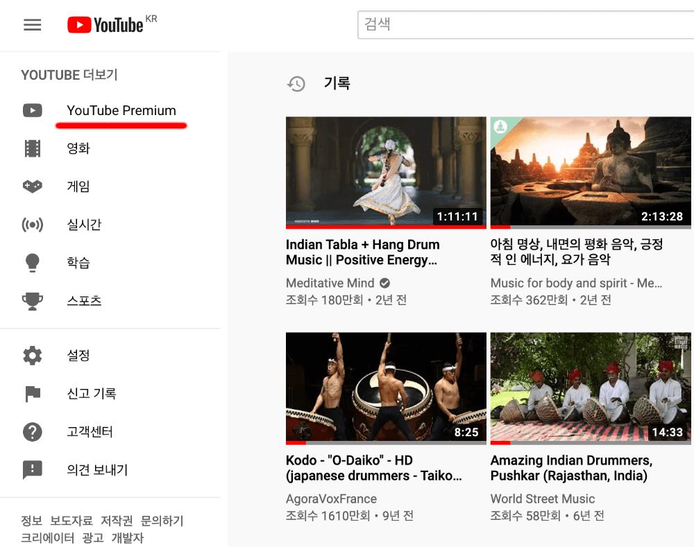 유튜브-프리미엄-설명-페이지