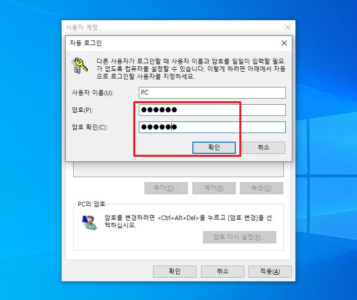 윈도우10 로그인 암호 해제 03.jpg
