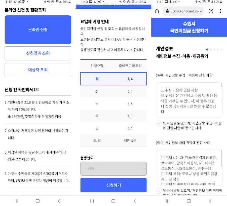 경기지역화폐로 5차 재난지원금 신청 사진4