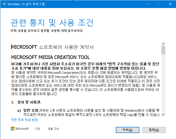 윈도우10 설치 프로그램 사용조건 동의