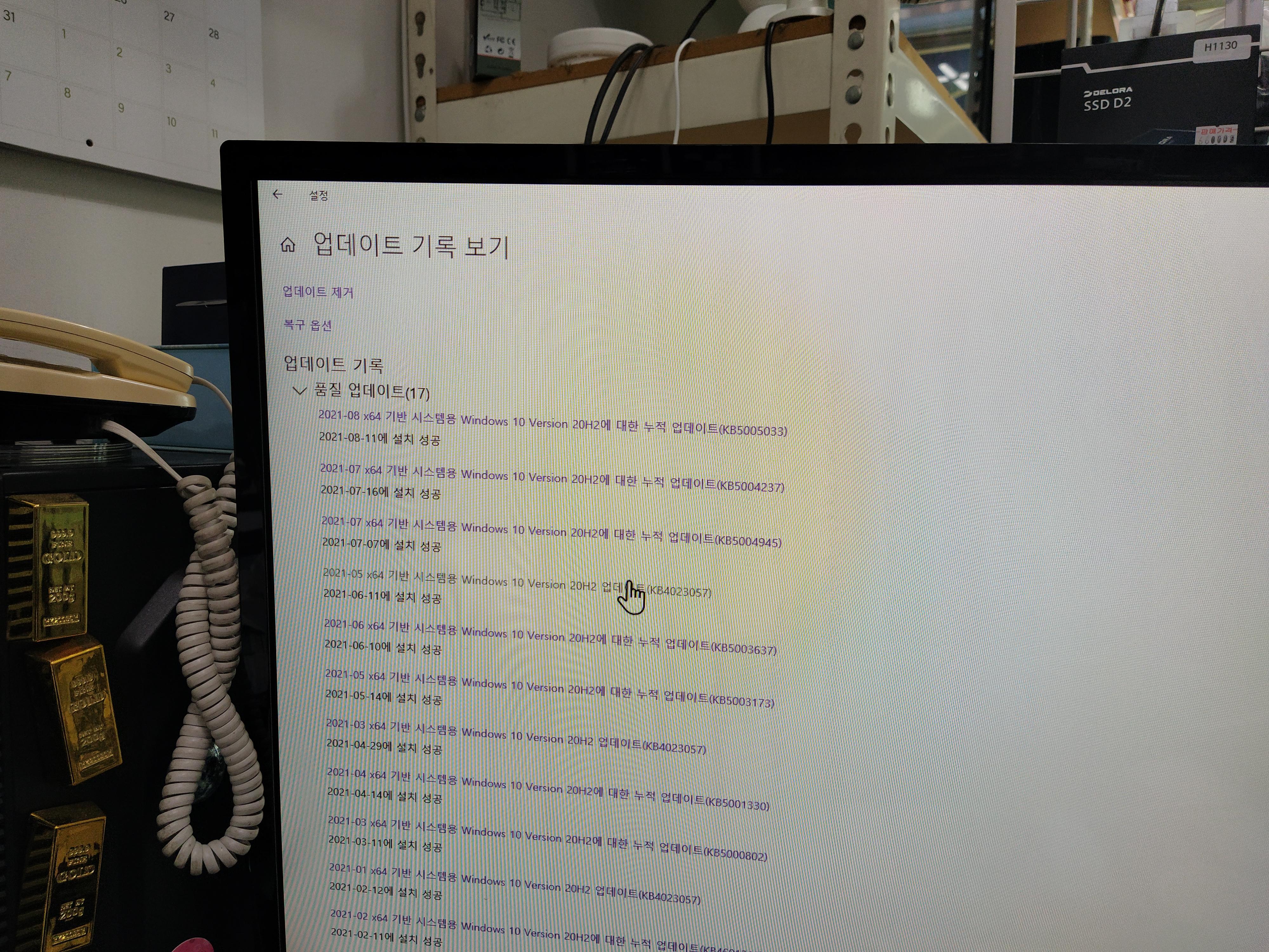 제 메인컴퓨터는 윈도우 업데이트가 정상적으로 설치됐다고 뜨네요. (자동업데이트 진행 중)