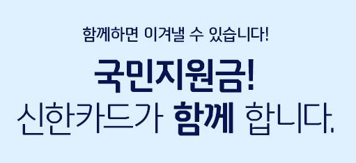 신한카드 5차 재난지원금 신청