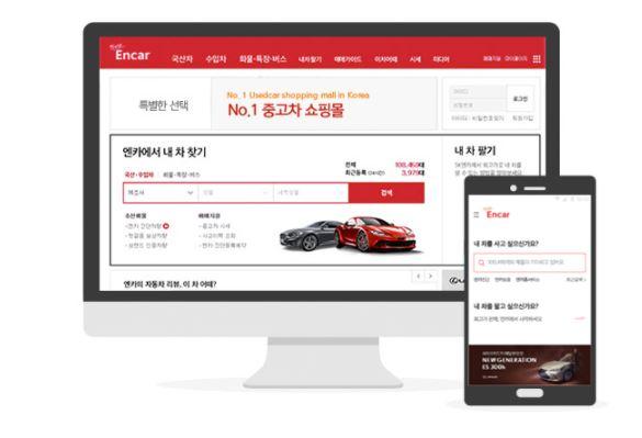 엔카 내차 팔기 사이트