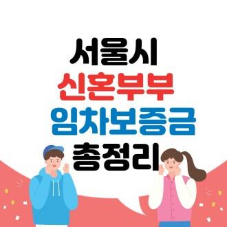 서울시 신혼부부 임차보증금
