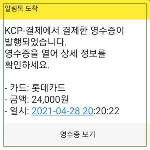 kcp-결제내역-조회-타이틀