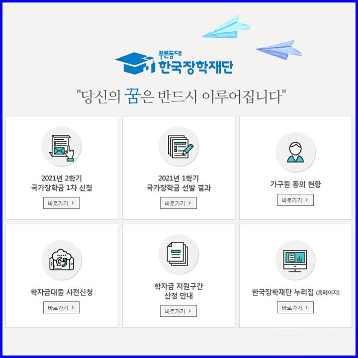 한국장학재단-홈페이지