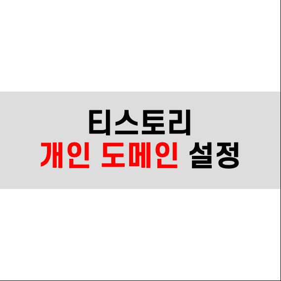 기존 주소 방문 시 리다이렉트 하기 - 티스토리 2차 도메인 설정 #3 포스팅 썸네일 이미지