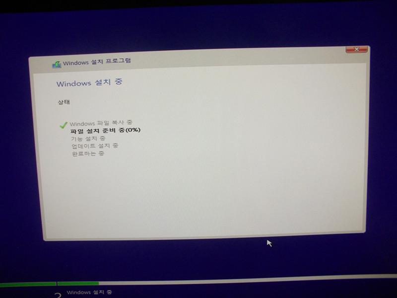 윈도우10 설치 진행 중