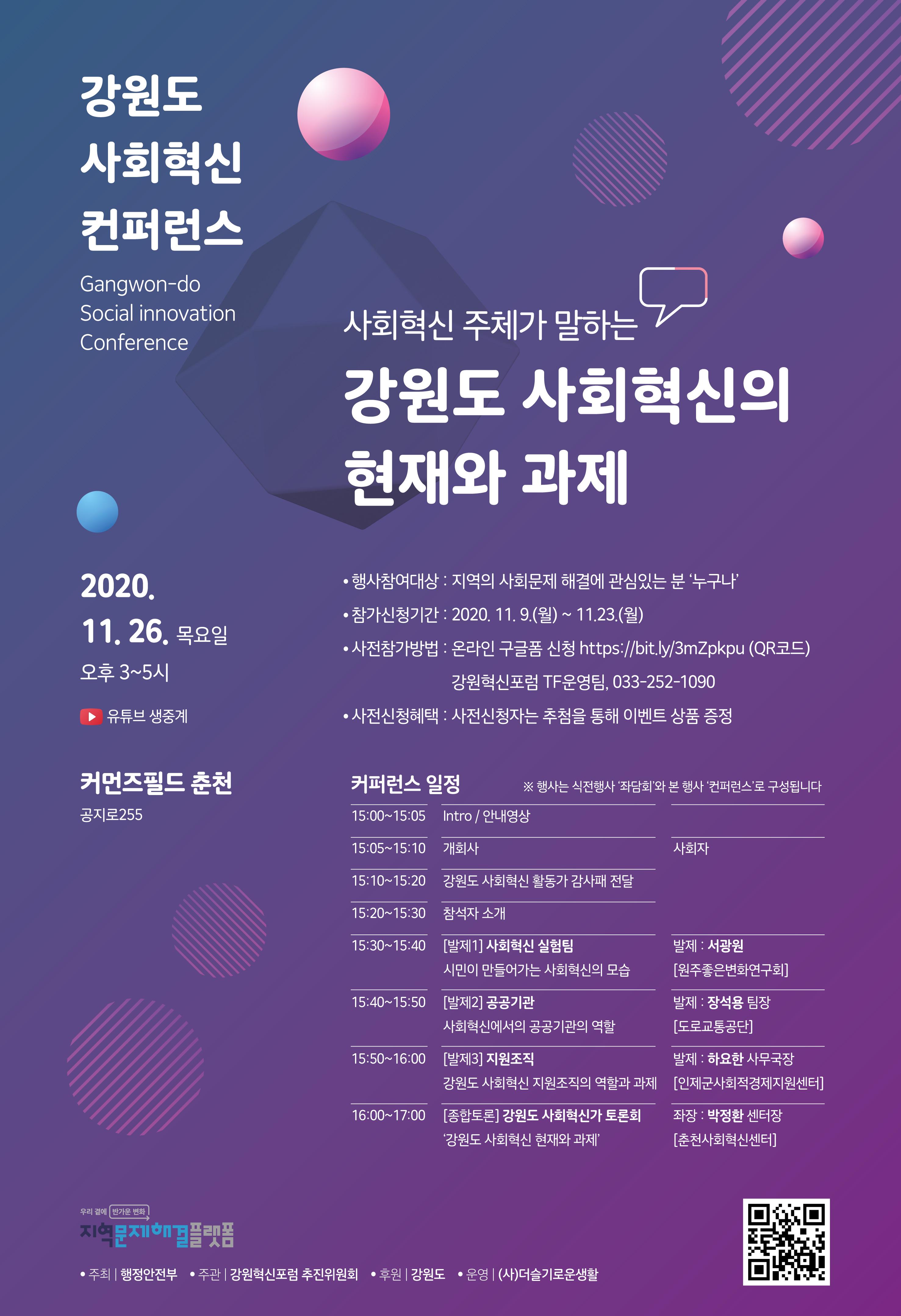 [안내] 강원혁신포럼 | 강원도 사회혁신 컨퍼런스 '강원도 사회혁신 현재와 과제'