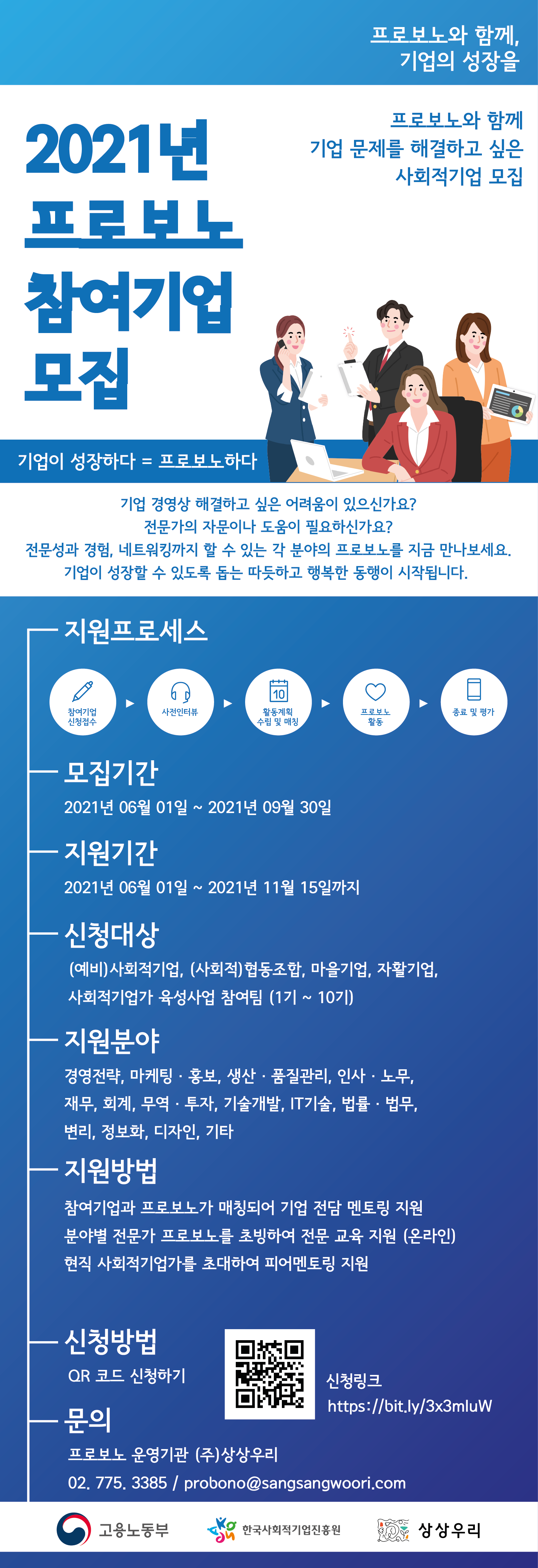 [안내] 한국사회적기업진흥원 | 전문가 재능 나눔, 프로보노 연계를 희망하는 사회적경제기업 모집