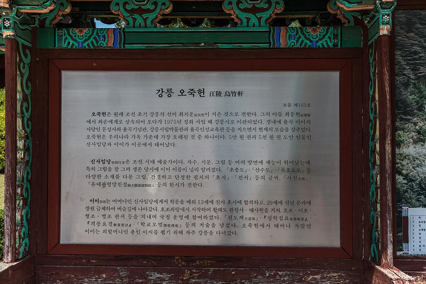 강릉 오죽헌 소개문