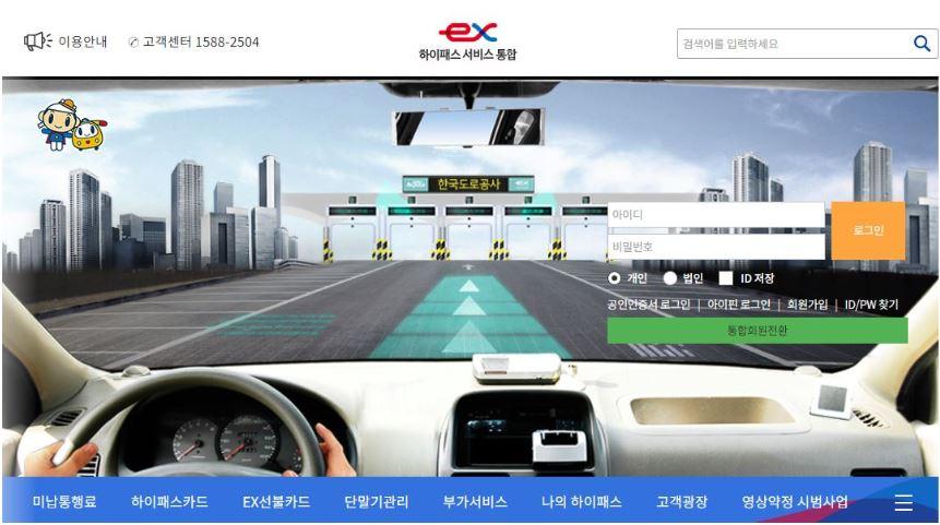 한국도로공사 미납요금조회