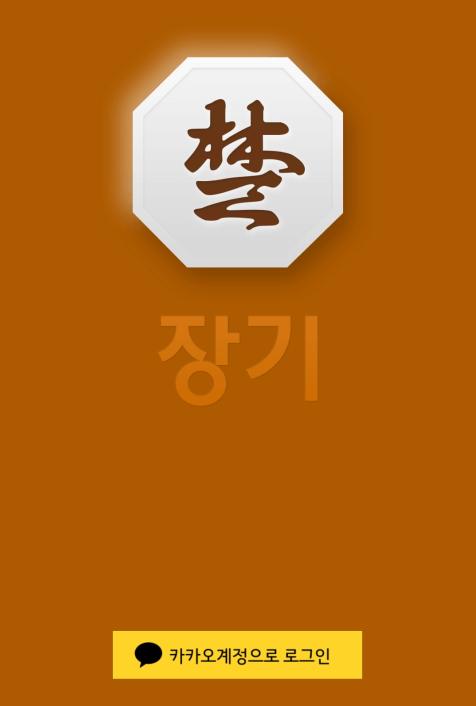 게임-실행-카카오계정-로그인