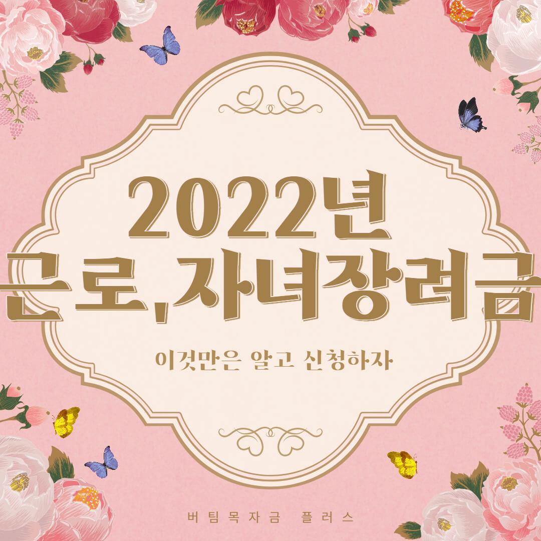 2022년-근로장려금-신청-