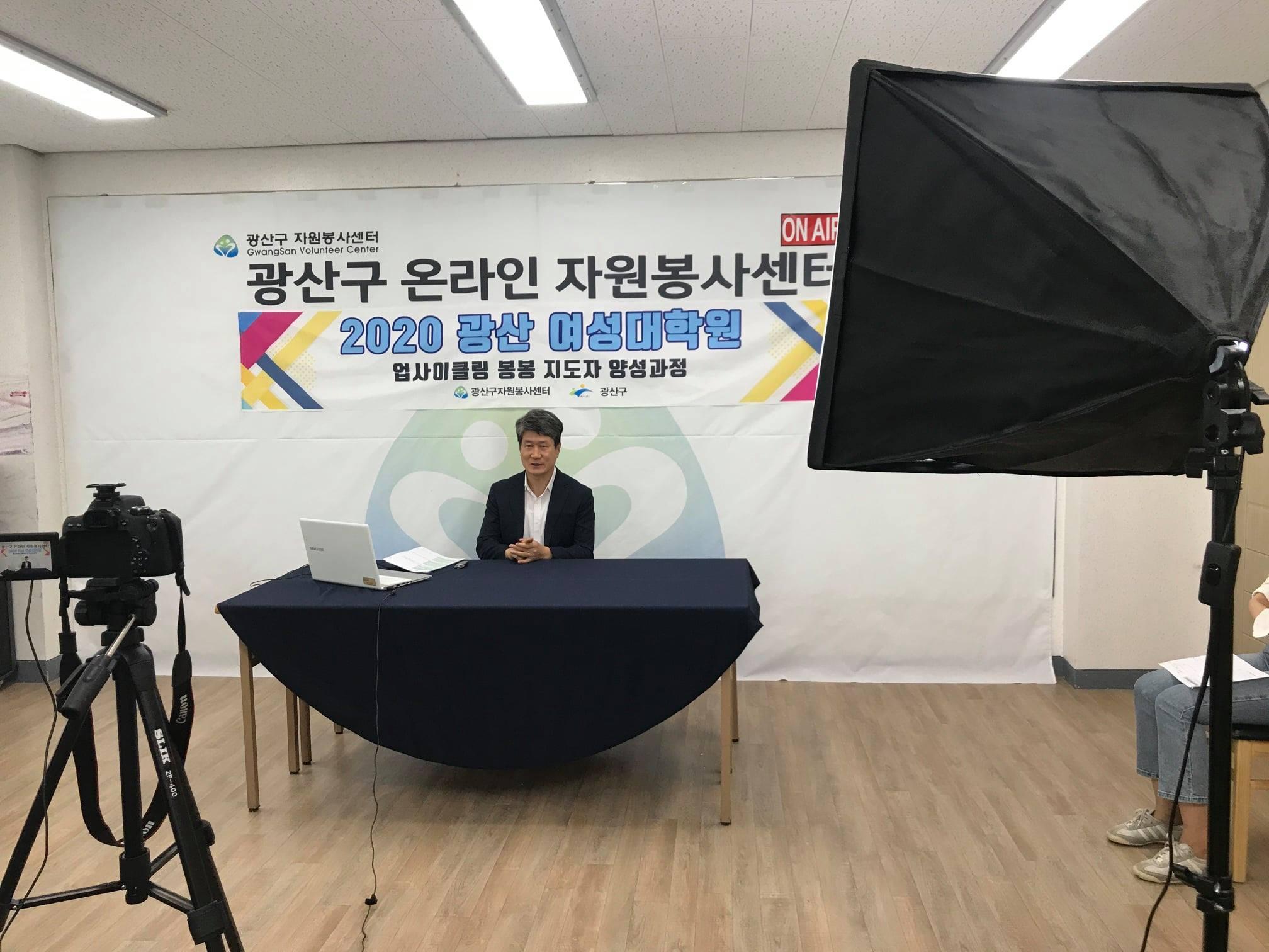 2020 광산여성대학원 온라인(실시간) 개강