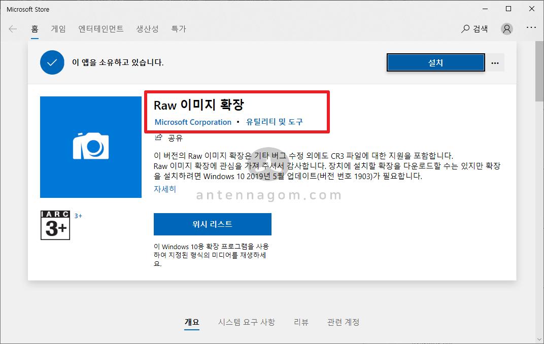 윈도우10 RAW 파일 미리보기 4