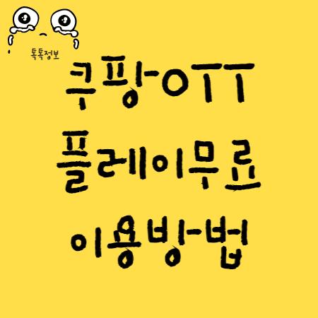 쿠팡 OTT 플레이 영화 콘텐츠 무료 이용방법