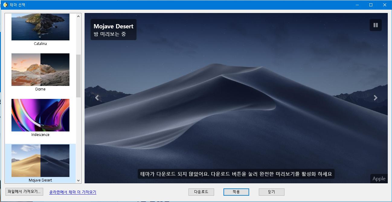 WinDanamicDesktop 테마 선택화면