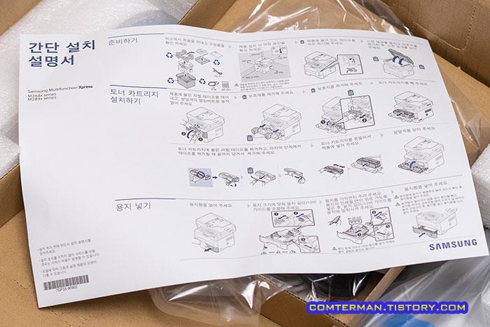 삼성 SL-M2893FW 간단 설치 설명서