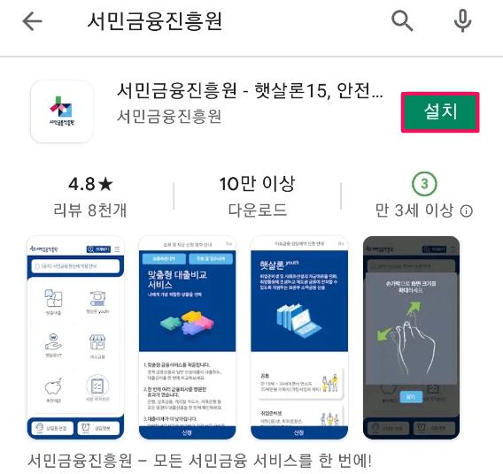 서민금융진흥원-모바일-앱-설치-사전조회