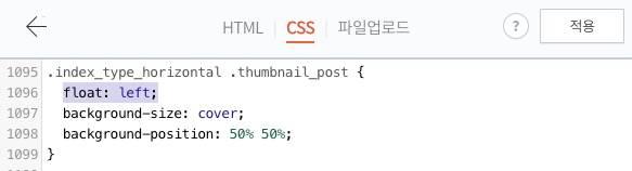 CSS 편집 1