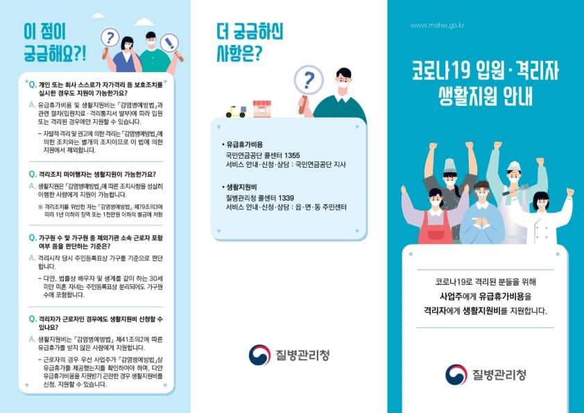유급휴가비용-생활지원비-안내-Q&A