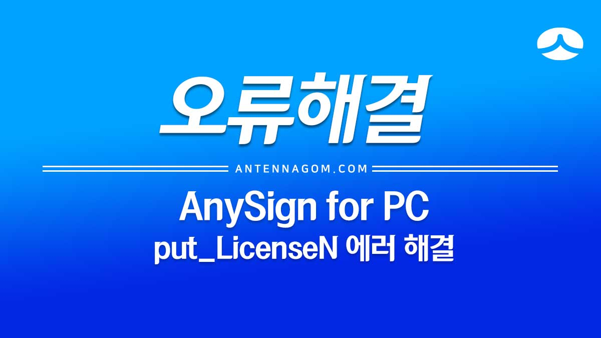 AnySignForPC 오류 해결