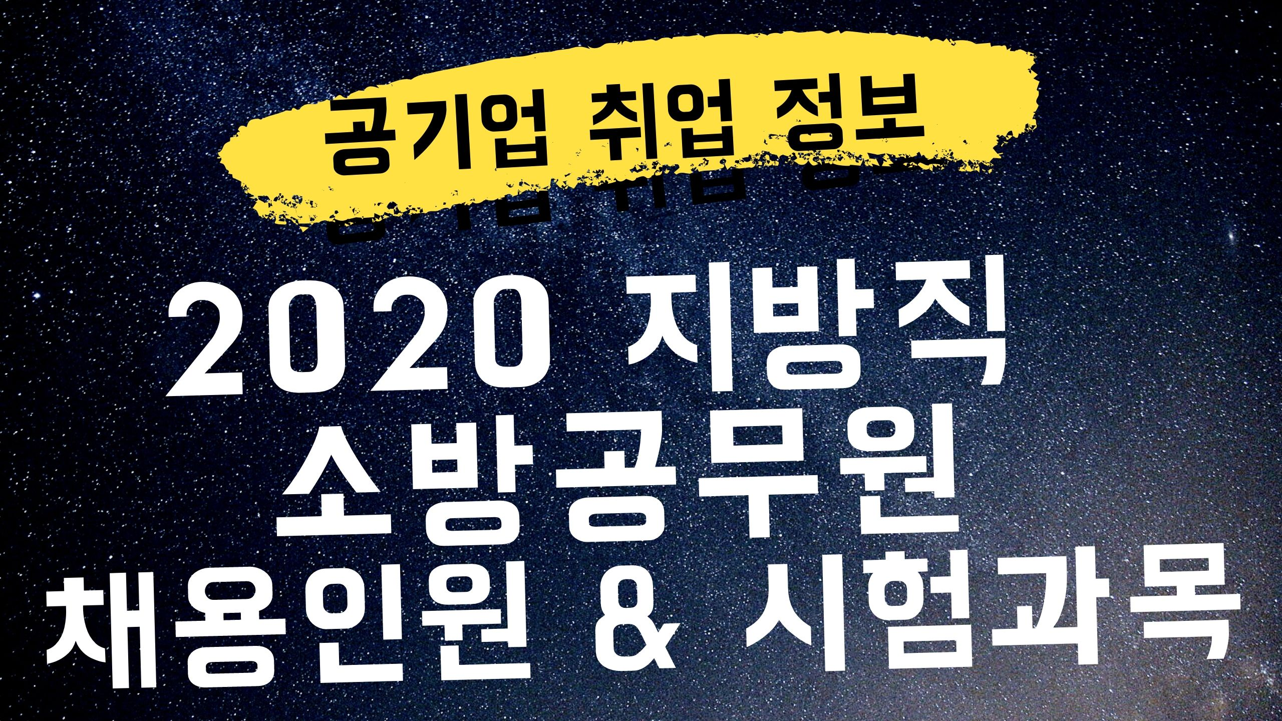 2020 지방직 소방공무원 시험일정 시험과목