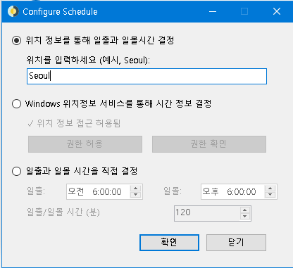 WinDanamicDesktop 지역설정