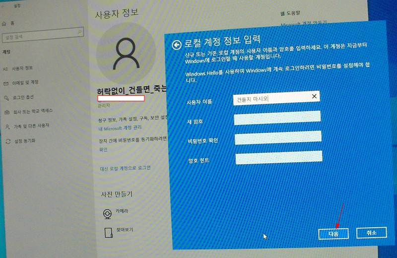 윈도우10 로컬 계정 정보 입력하기